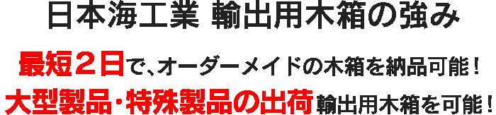 日本海工業 輸出用木箱の強み